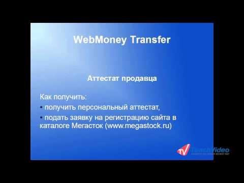 Аттестация WebMoney. Часть 4