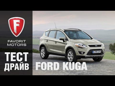 Тест драйв Форд Куга 2015. Видео обзор Ford Kuga