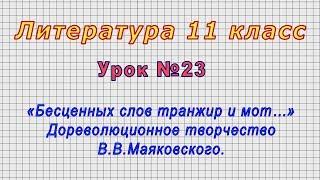 Литература 11 класс (Урок№23 - Дореволюционное творчество В.В.Маяковского.)