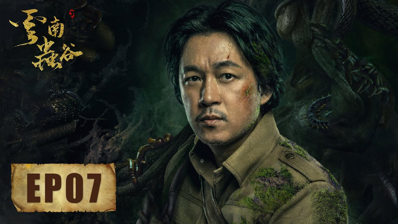 Download [ENG SUB]《云南虫谷 The Worm Valley》第07集 (潘粤明、张雨绮、姜超)