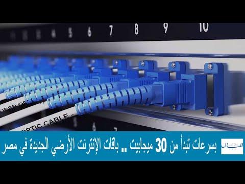 الدليل الكامل للتعاقد على باقات إنترنت We الجديدة فيديو