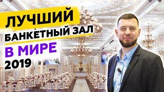 Лучший банкетный зал в мире 2019 года.AKSARAY Grand Hall (Аксарай) Бишкеке, Алматы, Астана.