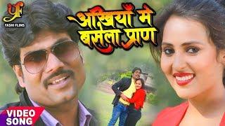 HD VIDEO अँखियाँ में बसेला प्राण Sanjay Lahari Ankhiya Me Basela Paran Bhojpuri Songs