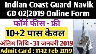 12व प स क बड भर त Indian Coast Guard Navik GD Recruitment 2019 For 10 2 Entry 02 2019 Batch