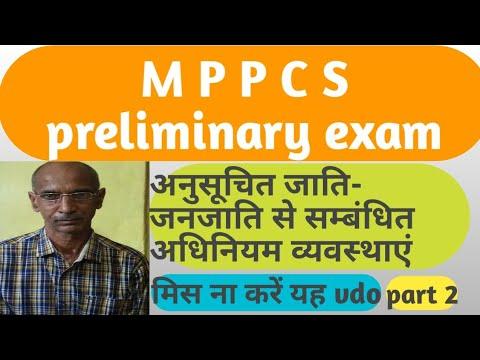 MP Pcs pre अनुसूचित जाति/जनजाति अधिनियम महत्त्वपूर्ण विंदु भाग 2/excellence study/