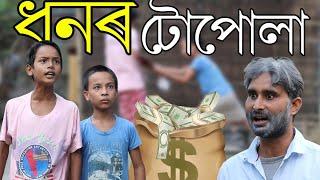 ধনৰ টোপোলা||telsura new video||comedy assam video