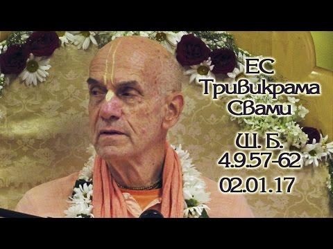 Шримад Бхагаватам 4.9.57-62 - Тривикрама Свами