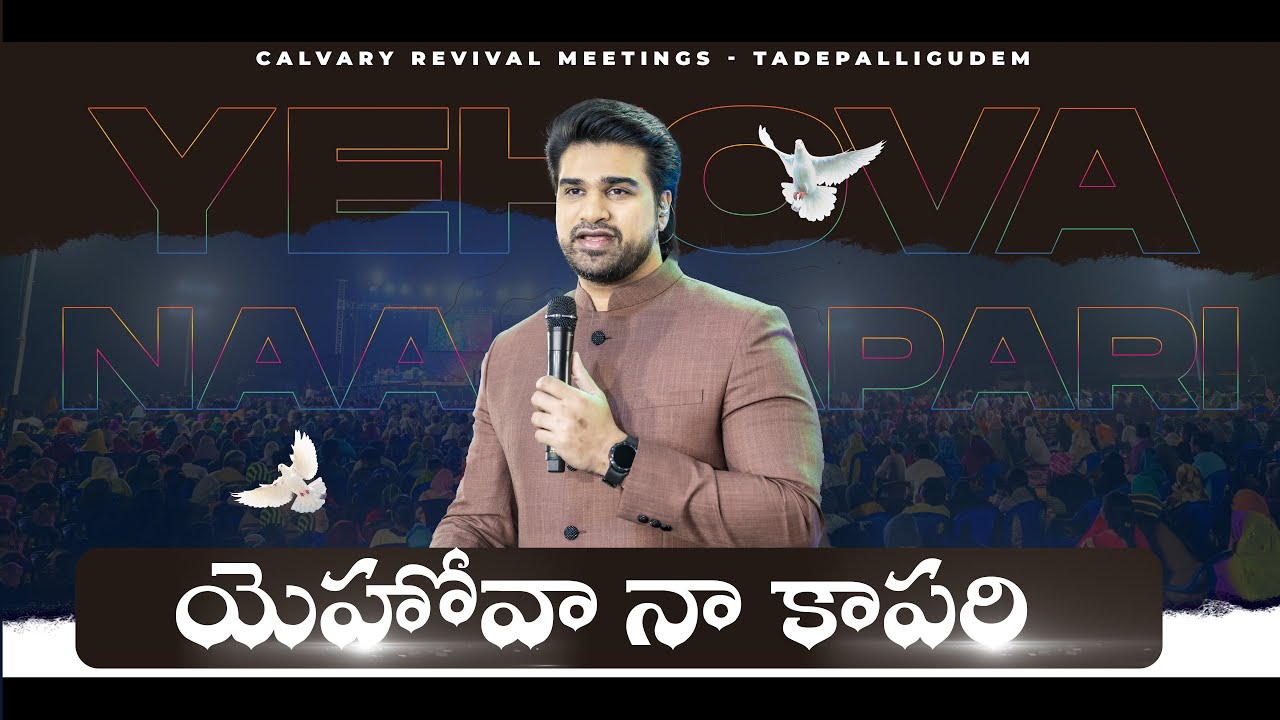 Yehova naa kaapari | Latest Telugu Christian Songs 2019 | N MICHAEL PAUL
