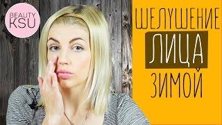 видео Обветрил лицо и шелушится кожа, как лечить?