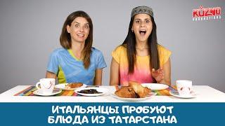 Download Итальянцы пробуют кухню Татарстана Mp3 and Videos