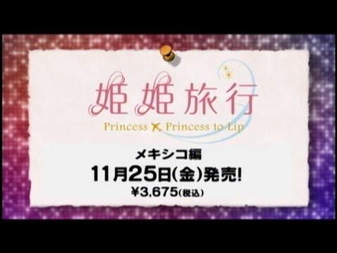 姫姫旅行 蒼井そら×麻美ゆま メキシコ編