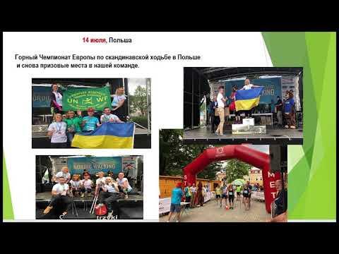 Итоги работы за 2019 год Украинская Школа и Украинская Федерация скандинавской ходьбы!