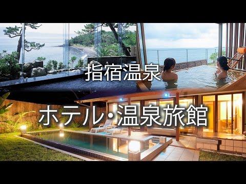 鹿児島県指宿温泉の ホテル・温泉旅館