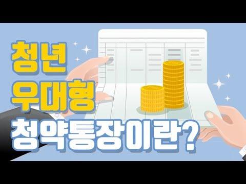[카드뉴스]일반 청약통장 보다 2배 이익..놓치지 마세요!