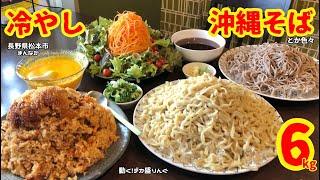 【大食い】冷やし沖縄そばってあるんですか?→あるよ!6kg!!〜まんなかさん〜【大胃王】【デカ盛り】【長野県】