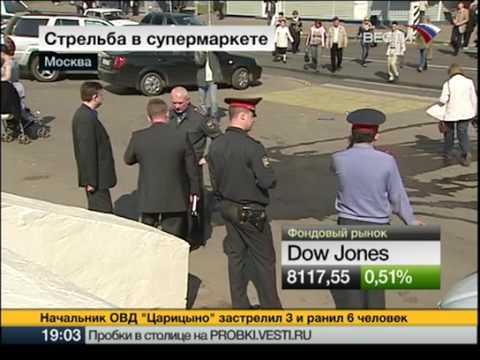 Начальник ОВД застрелил 3 и ранил 6 человек.27.04.09