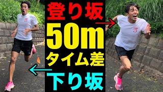 【検証】50m走を登り坂と下り坂でやったらどれくらいタイム差あるの?【スポーツテスト】【坂道】