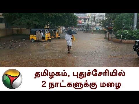தமிழகம், புதுச்சேரியில் 2 நாட்களுக்கு மழை | Rain