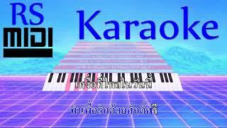 ทุกหยาดเหงื่อเพื่อเธอ : บ่าววี อาร์ สยาม [ Karaoke คาราโอเกะ ]