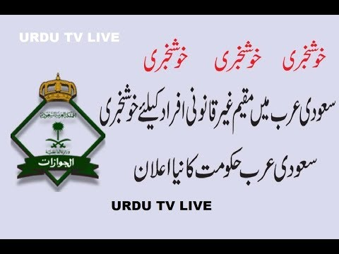 Saudi Arabia Live News Updates in Urdu/Hindi Saudi Arabia Live News