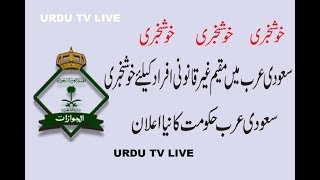 Pakistan Tv Live - YT