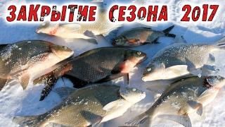 Рыбалка на леща зимой. Закрытие сезона 2017(Рыбалка неа леща зимой, мой крайниий выезда на рабалку в этом сезоне на леща зимой. Как обычно на десногорск..., 2017-02-20T17:57:32.000Z)