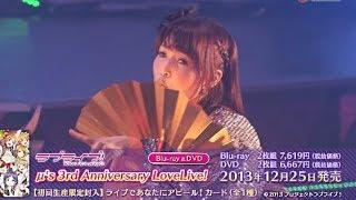 ラブライブのセンターはつよい 『ラブライブ!μ's 3rd Anniversary LoveL...
