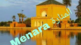 السياحة في المغرب مراكش:2- حدائق المنارة Tourism in Morocco Marrakech: 2-La Menara