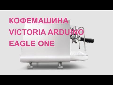 Кофемашина Victoria Arduino  EAGLE ONE на международной выставке HOST 2019.