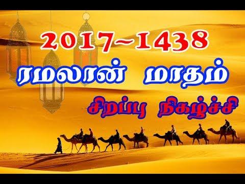 Muhammad Abuthahir Baqavi Ramalan Bayan 2 (28/05/2017) | Uppliplayam Mosque Coimbatore