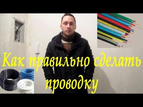 Как правильно выполнить проводку в квартире или доме