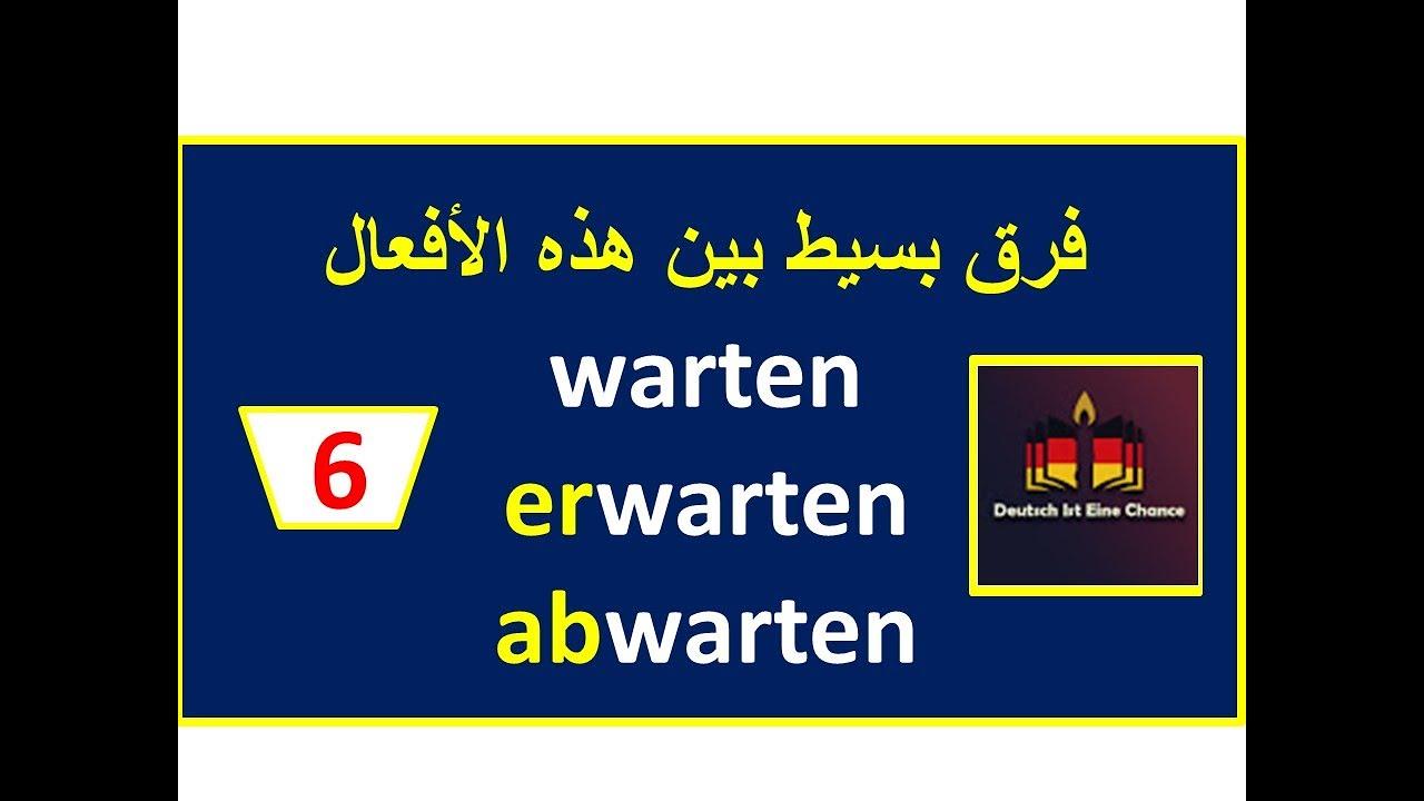Download  A2/B1  لاحظ الفرق بين هذه الأفعال: ينتظر warten auf  يتوقع erwarten استنى وشوف  abwarten ---  6
