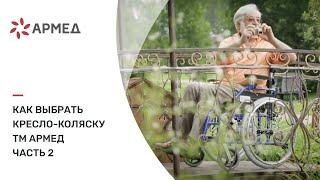 Как выбрать кресло-коляску ТМ Армед. Часть 2.
