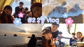 #2 2월달 Vlog l 가족여행 브이로그 ㅣ자격증 준…