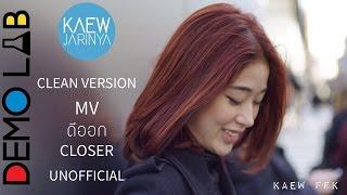 แก้ว จริญญา - เพลงดีออก (Closer) UnOfficial MV Clean Version HD