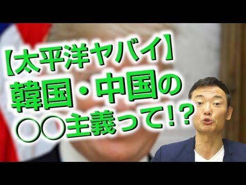 太平洋がヤバイ?トランプ訪問で見えた韓国・中国それぞれの◯◯主義