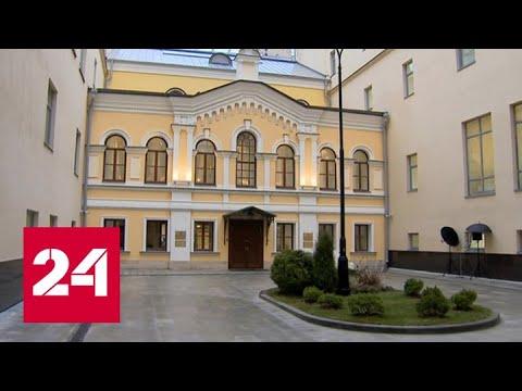В столице открыли Дом прав человека - Россия 24