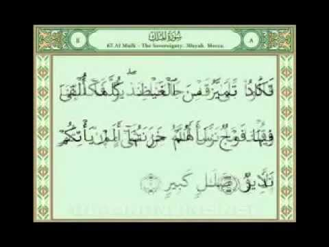 Sourate Al molk Soudais