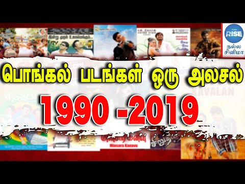 tamil-movies-pongal-winners-list-from-1990-to-2019- -rajini- -ajith- -vijay- -kamal- -pongal-hits- 