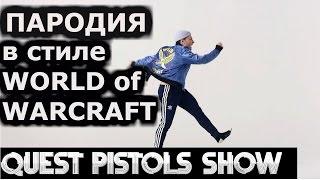 Quest Pistols Show - Непохожие(пародия WOW)