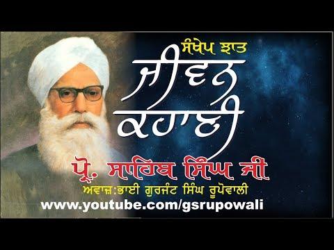 Prof.  Sahib Singh JI | Meri Jeevan Kahani | Bhai Gurjant Singh Rupowali | Audio Book