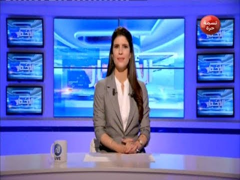 ملخص الأخبار الساعة 19:30 ليوم الأحد 14 أكتوبر 2018 -قناة نسمة