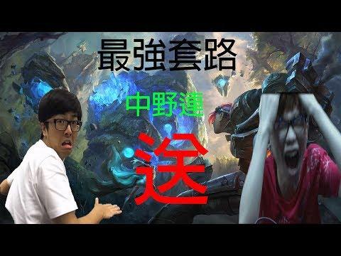 【Gear實況精華】花輪分享以前在中國戰隊的故事?與丁特的中野連送??
