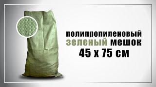 Зеленый полипропиленовый мешок 45х75 см - обзор и проверка на прочность