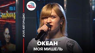 🅰️ Моя Мишель - Океан (#LIVE Авторадио)
