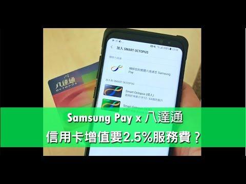 [Live] Samsung Pay x 八達通 - 信用卡增值要2.5%服務費? - YouTube