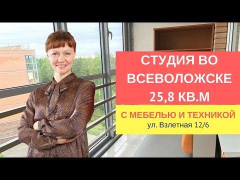 Купить студию во Всеволожске / квартира во Всеволожске