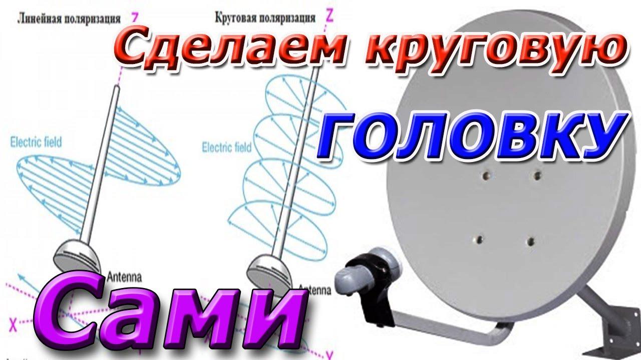 Сделаем головку для круговой поляризации сами своими руками. Спутниковое ТВ