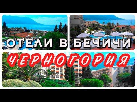 Черногория. Лучшие отели Бечичи