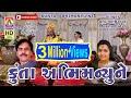 Kunta Abhimanyu Ne- HD Video |Amar Rakhdi Re |Chelaiya Nu Halardu |Arvind Barot |Meena Patel |Bhajan